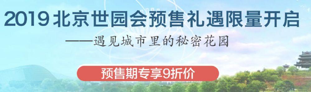 2019北京世园会游玩攻略(门票价格 地址 场馆介绍 时间)