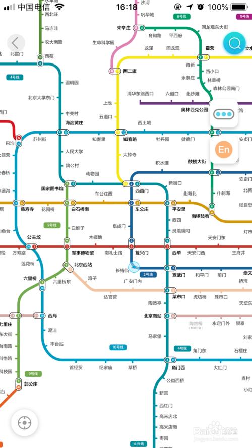 北京地铁APP使用心得