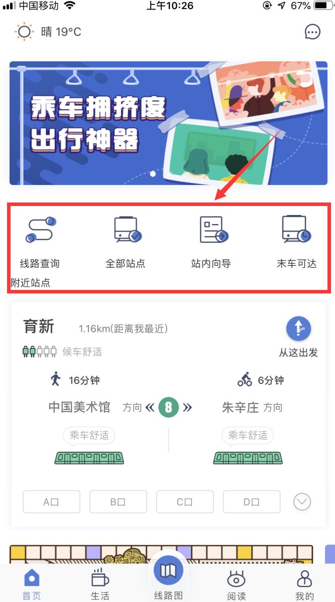 winxp纯净版iso,北京地铁官方APP下载入口及新功能介绍