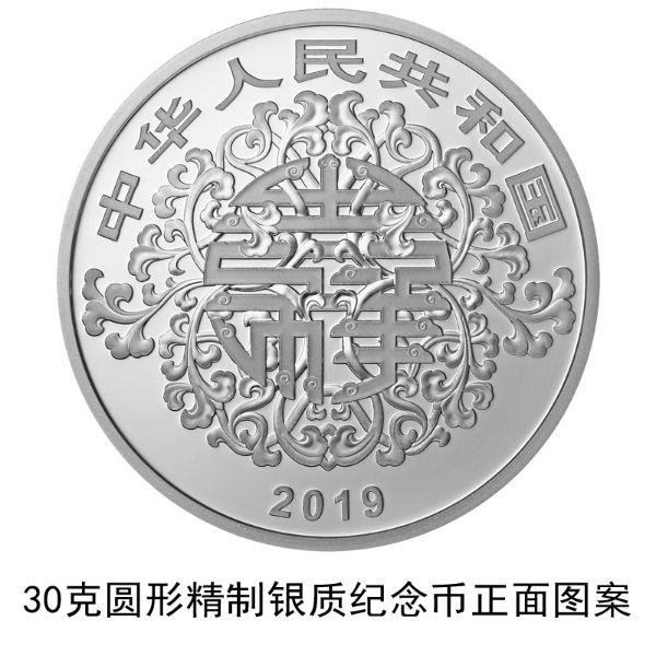中国人民银行2019吉祥心形纪念币发行公告