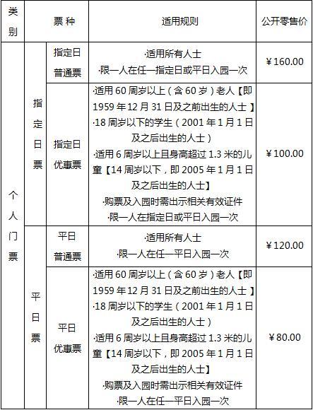 2019北京世园会最强购票攻略(购票入口 购票平台 购票时间)