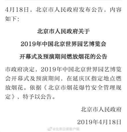 2019年北京世界园艺博览会开幕式及预演期间燃放烟花的公告