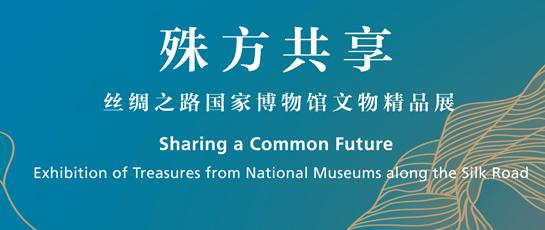 国家博物馆丝绸之路国家博物馆文物精品展时间展厅分布