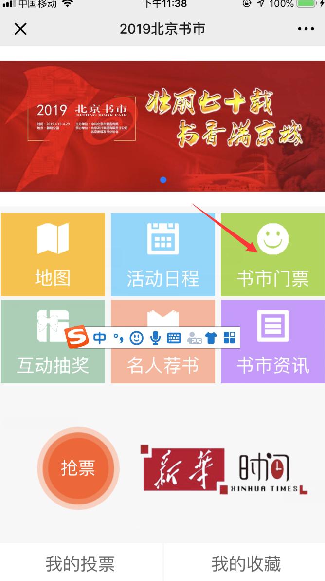 2019北京书市免费门票抢票流程