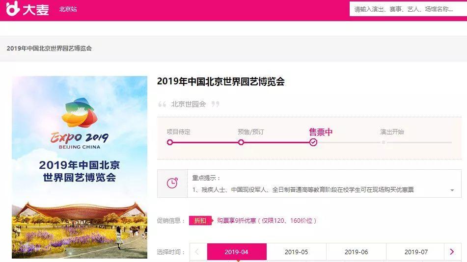 2019五一北京世园会最强游玩攻略 各种玩法都要试一遍