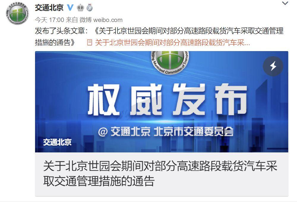 2019北京世园会期间部分高速载货汽车交通管制