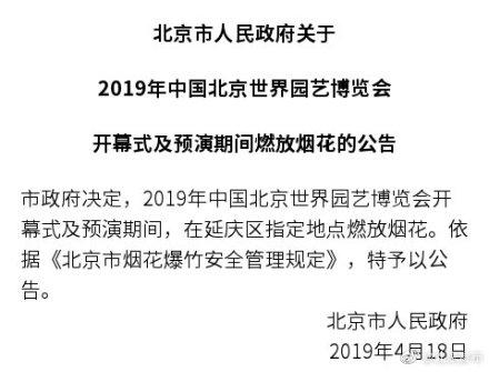 2019年北京世园会烟花预演视频观看