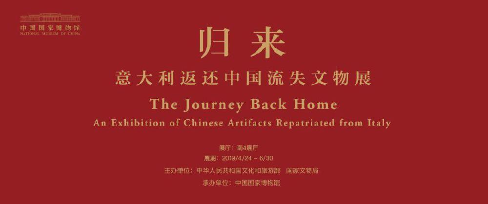 796件流失文物国博展出