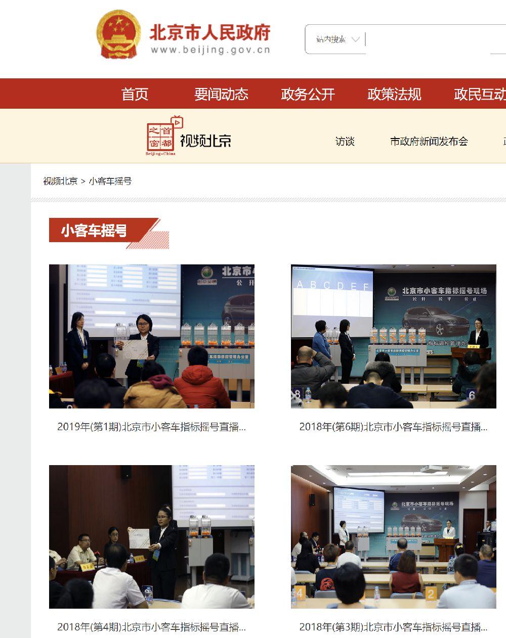 2019年第2期北京小客车摇号时间摇号直播及摇号结果查询入口