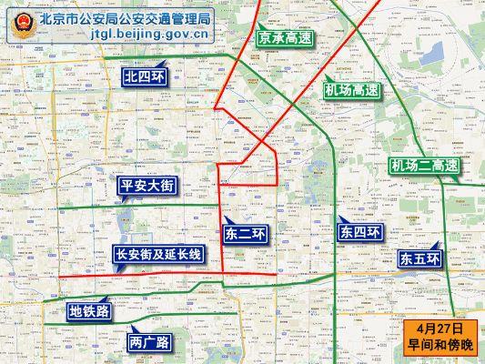4月27日交通出行预报