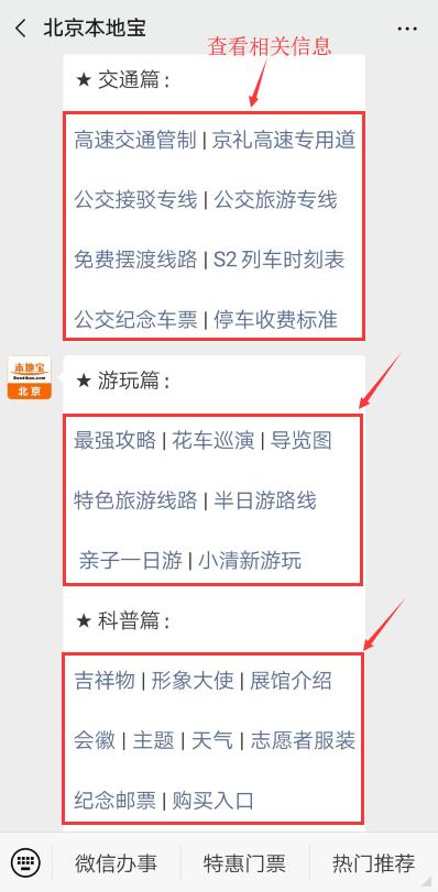 2019北京世园会底部