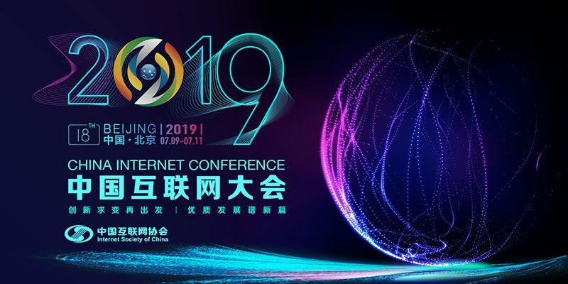 2019中國互聯網大會購票入口來了