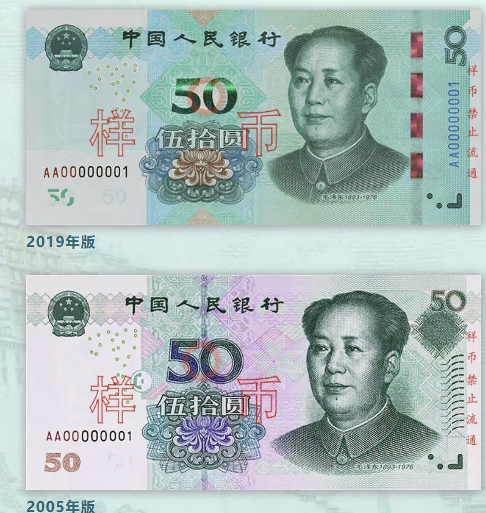 50元人民币图片_2019年版第五套人民币50元纸币正面背面特征解析- 北京本地宝