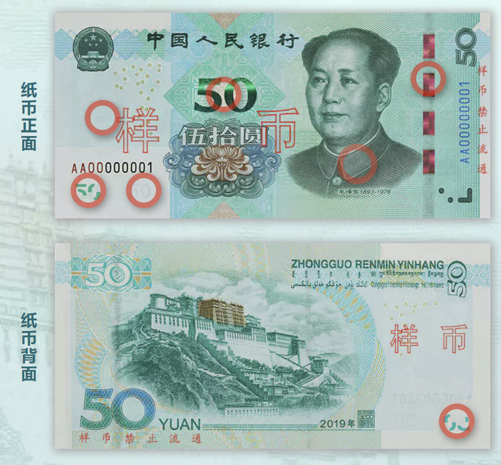 中国国徽_2019年版第五套人民币50元图案特征、防伪特征一览- 昆明本地宝