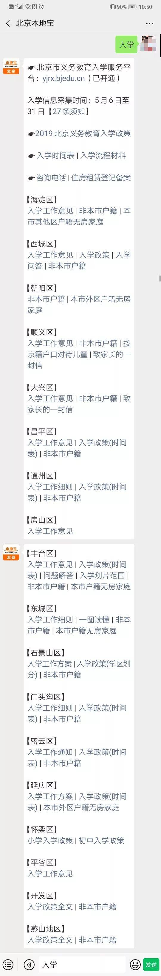 2019年西城区小学学区划分(入学划片)一览表