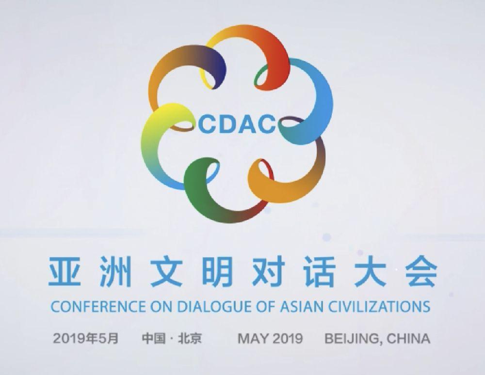 亚洲文明对话大会2019召开时间地点