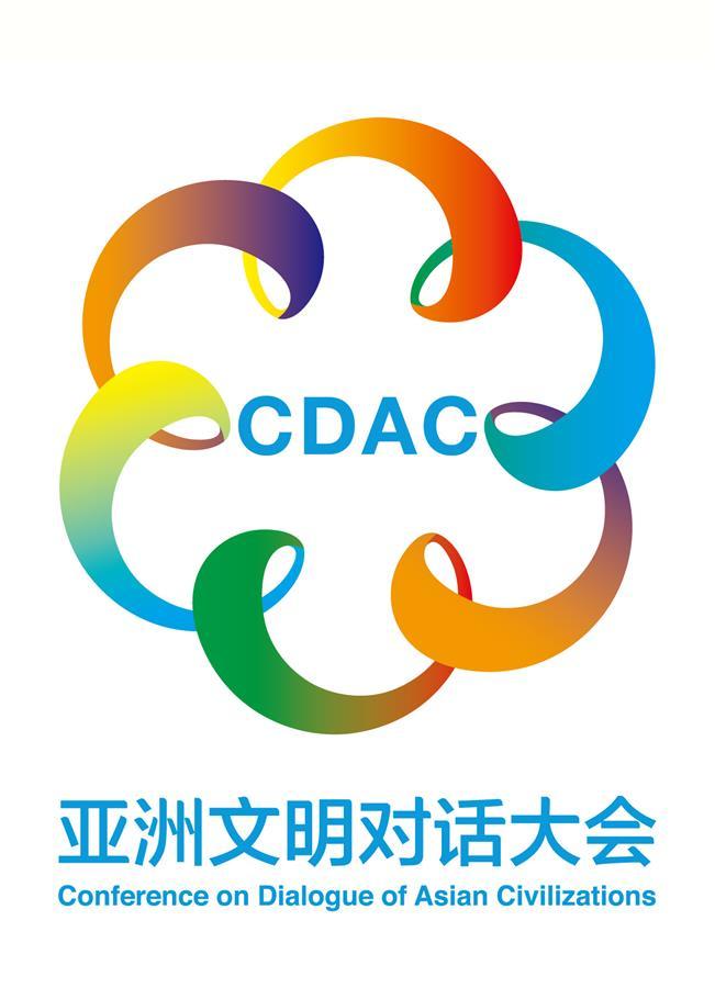 亚洲文明对话大会官网地址及大会标志(Logo)含义