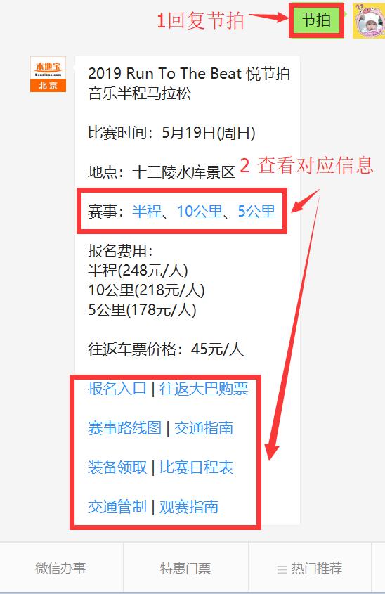 2019北京悦节拍音乐半程马拉松交通管制