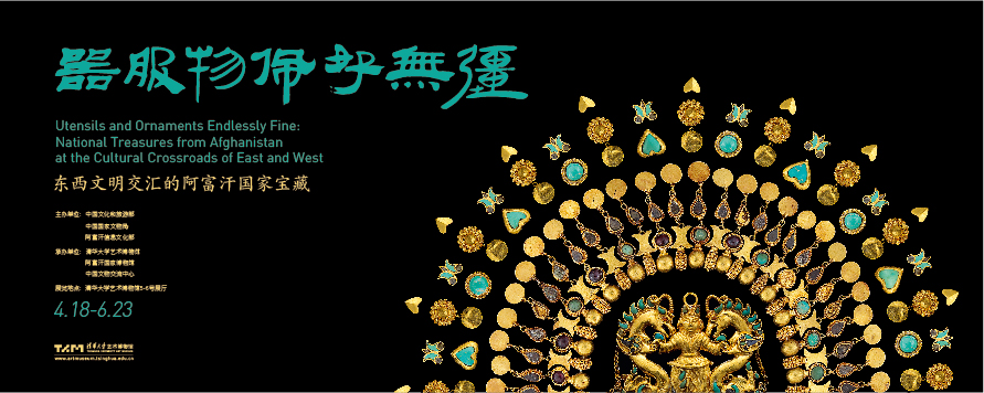 清华大学艺术博物馆亚洲文明联展文物展时间地点