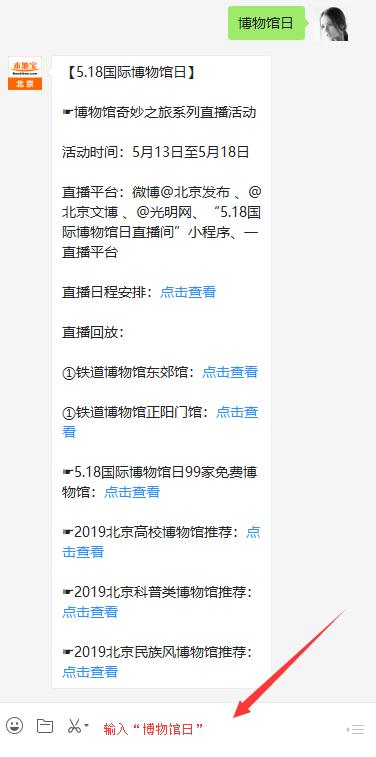 2019北京5.18国际博物馆日系列直播活动(附直播回放入口+直播安排)
