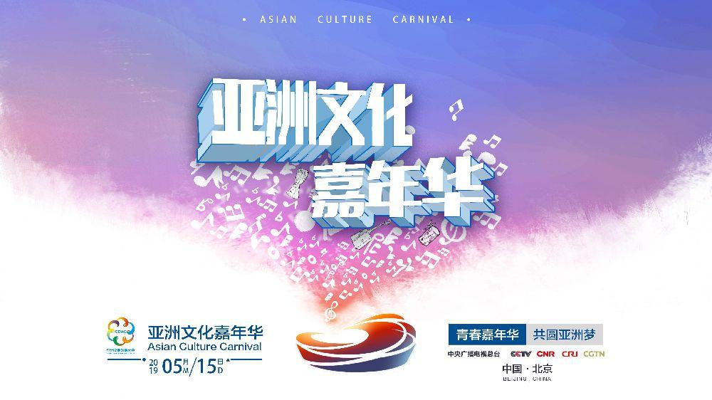 2019亚洲文化嘉年华节目单公布(直播电台 主持人 明星嘉宾)