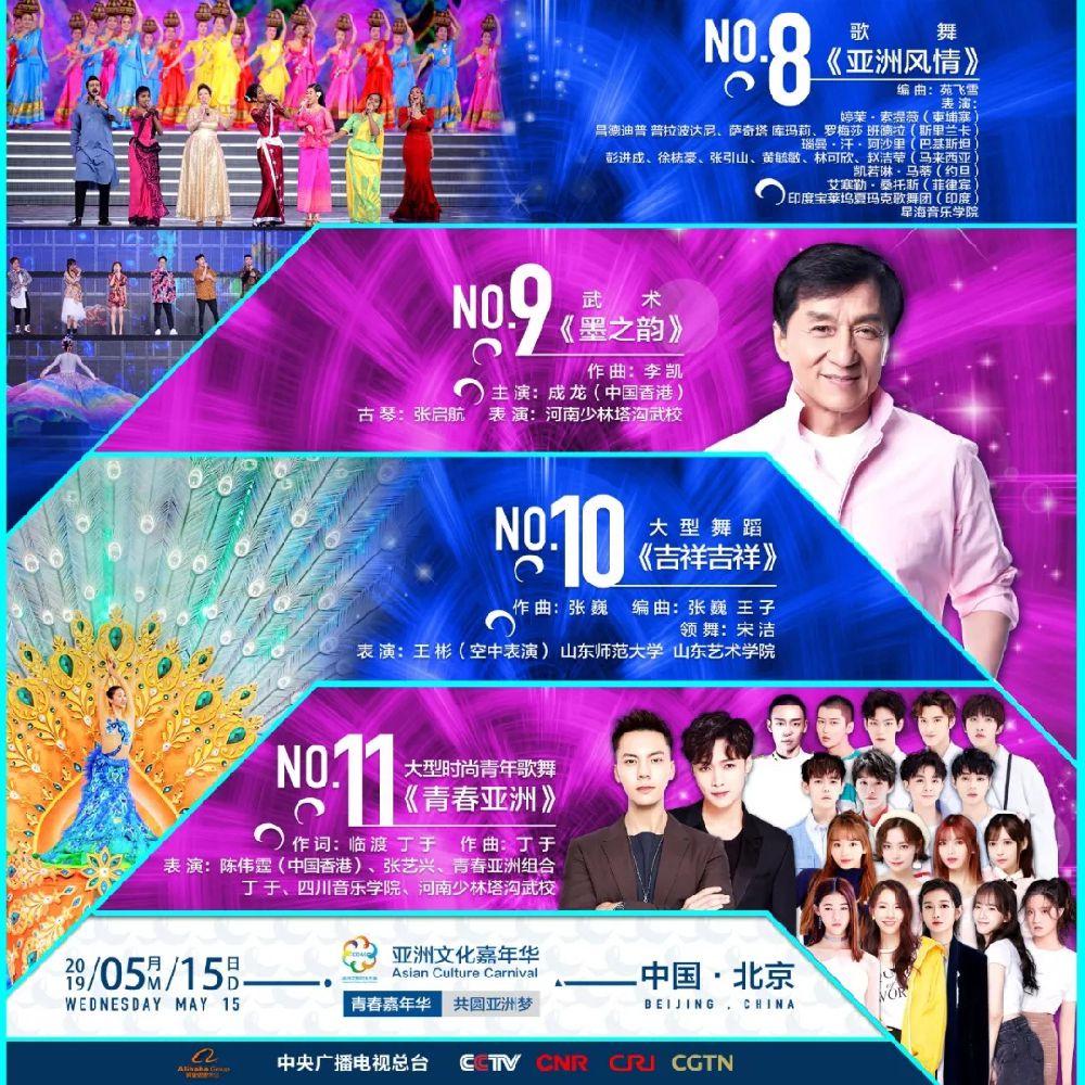 2019亚洲文化嘉年华明星嘉宾名单