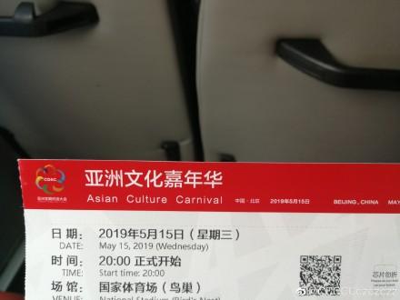 2019亚洲文化嘉年华几点播出?直播时间入口公布