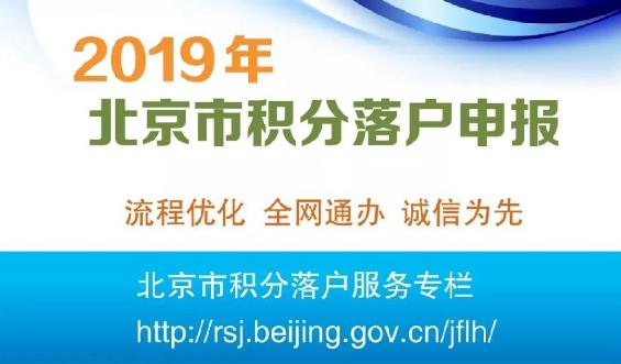 2019北京积分落户申报5月22日启动 申报期60天!