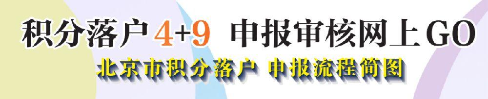 北京市积分落户申报手册(2019年版)