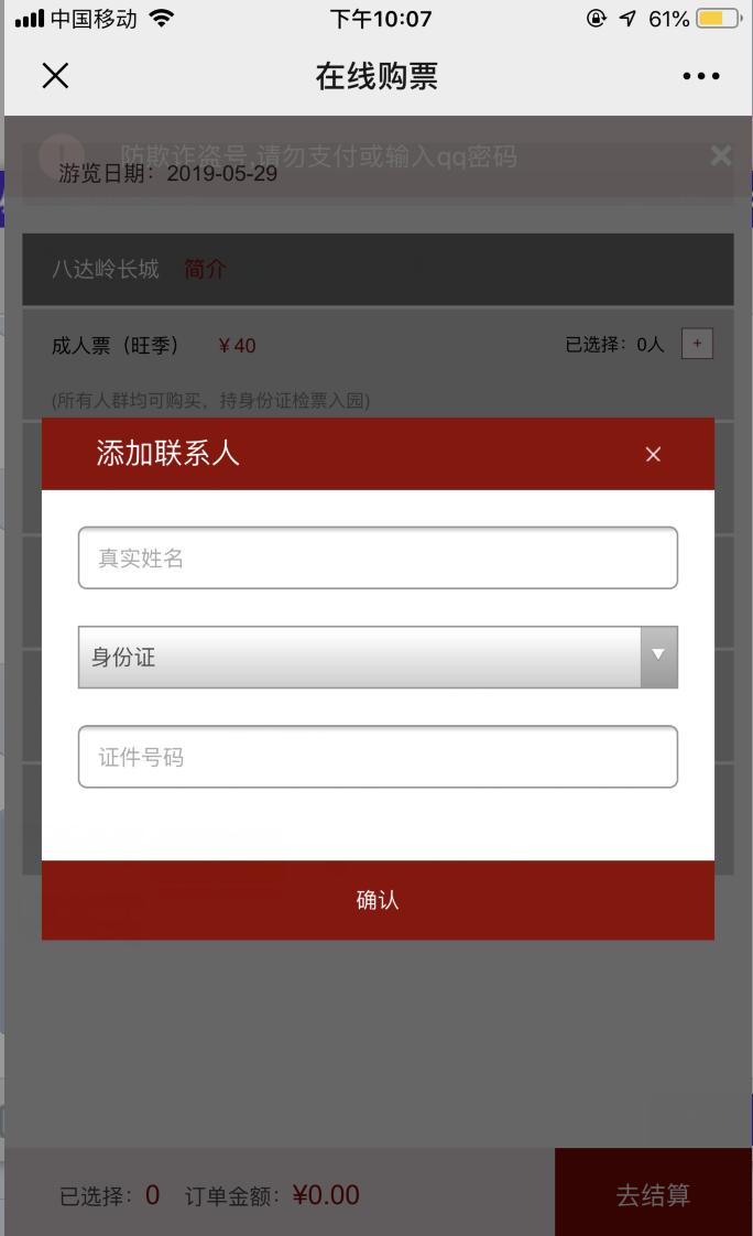 八�_�X�L城微信�A�s�票入口及注意事�