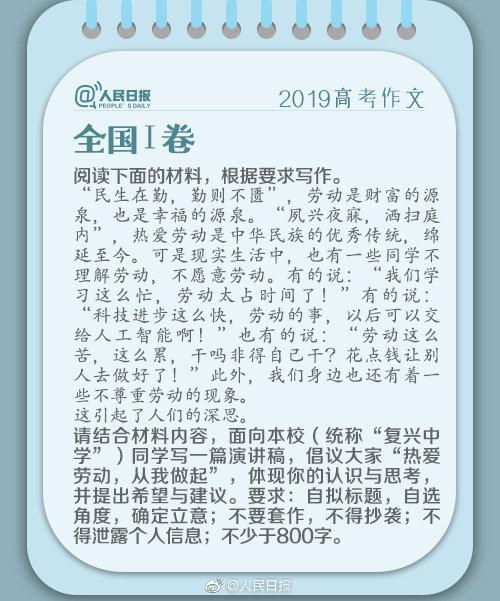 2019全国各地高考作文题目汇总(图解)