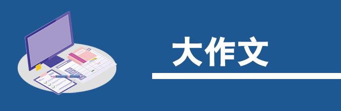 2019年北京高考语文卷权威解析