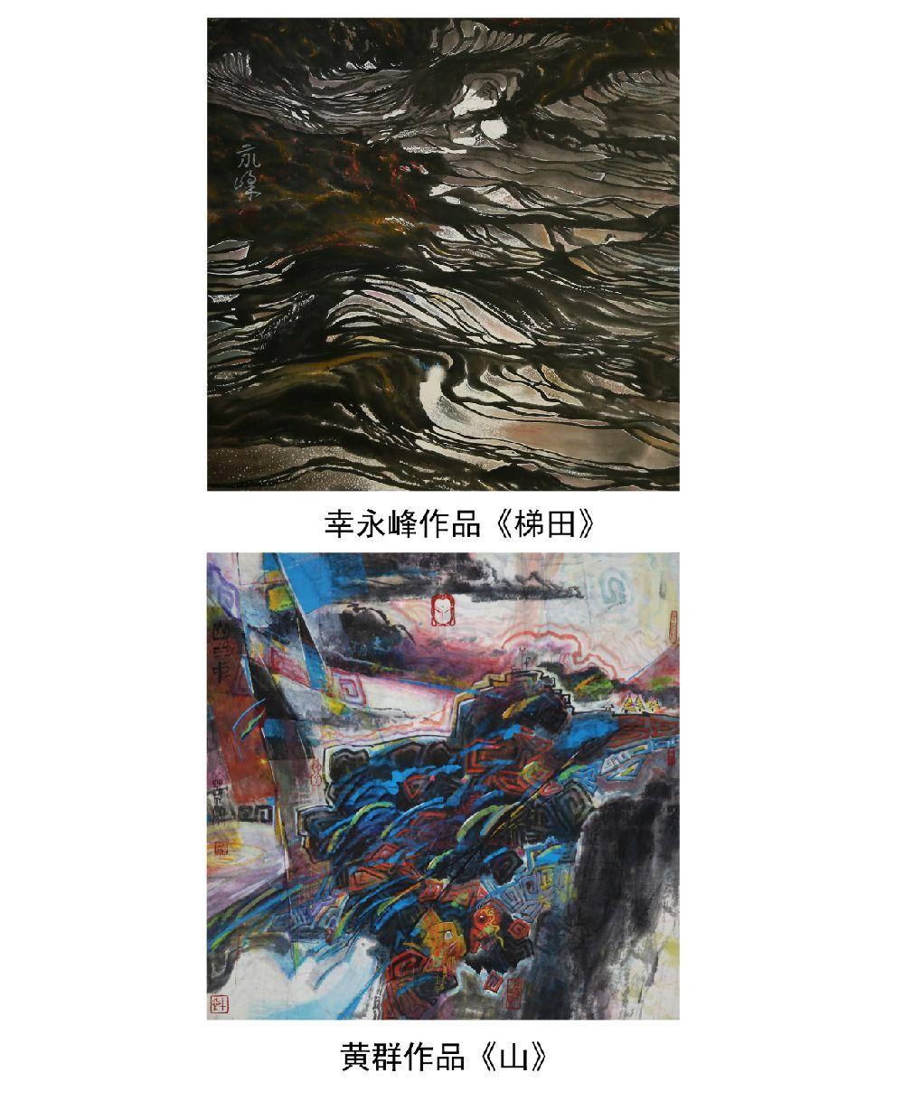 2019北京世园会刘君才山水画作品展时间地点