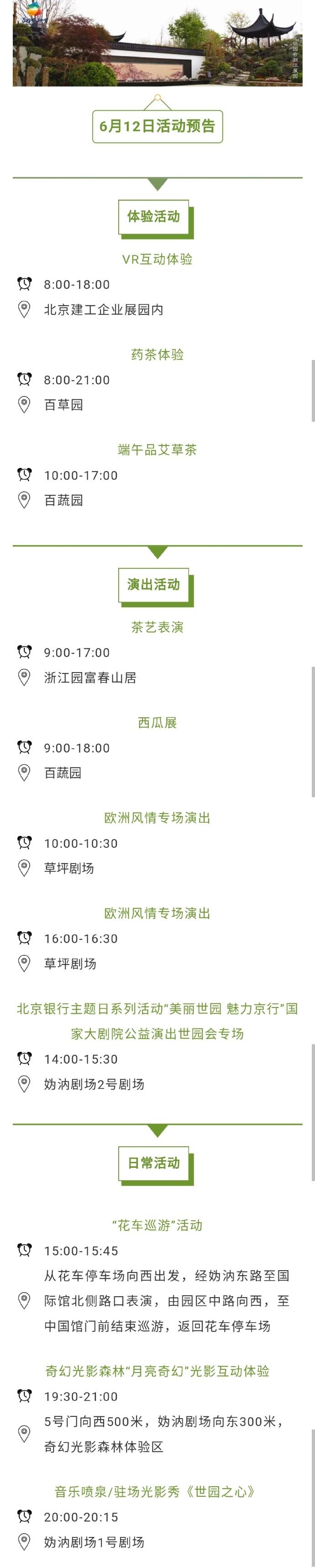 2019年6月12日北京世园会园区内活动预告