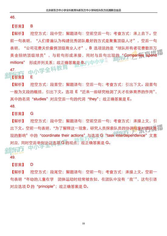 2019年北京高考英语试题及答案解析