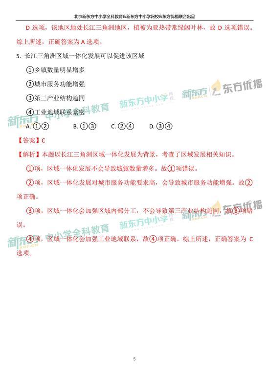 2019年北京高考文综试卷及答案解析