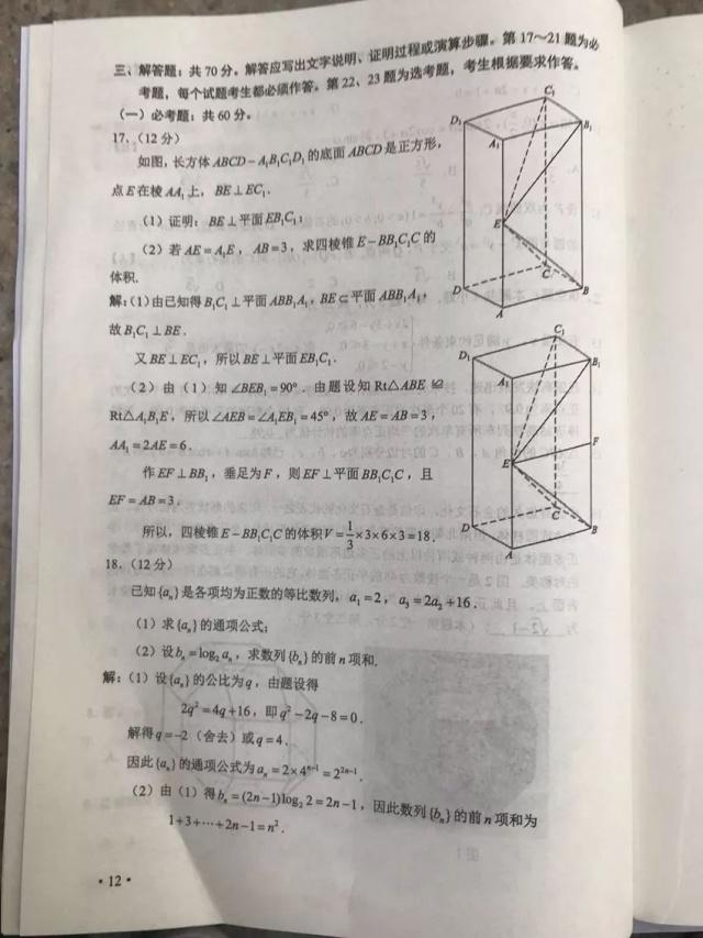 2019高考全国二卷文科数学真题及答案(官方版)