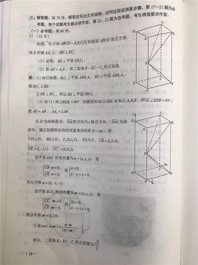 2019高考全国二卷理科数学试题及答案(官方版)