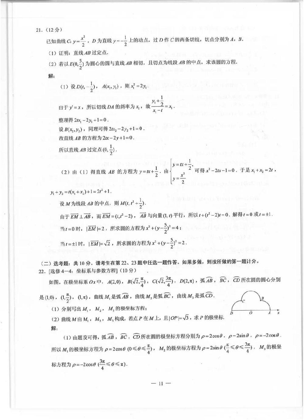 2019高考全国三卷文科数学试题及答案(官方版)