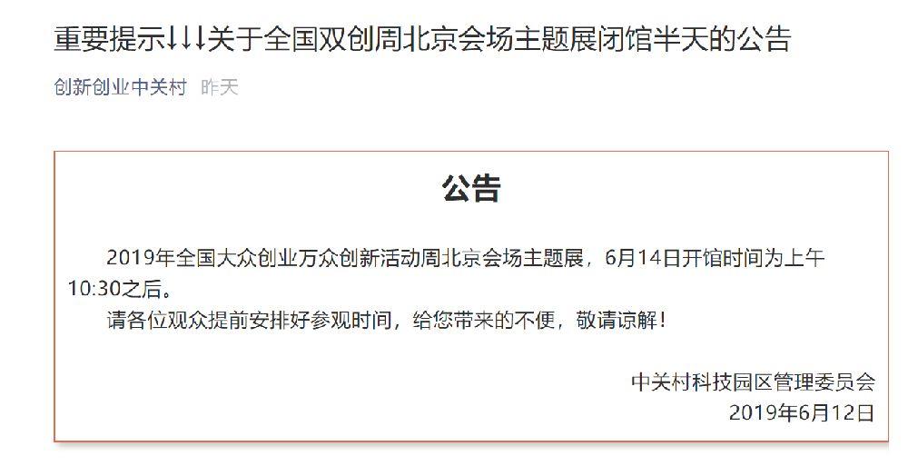 2019北京双创周展览时间地点门票预约入口