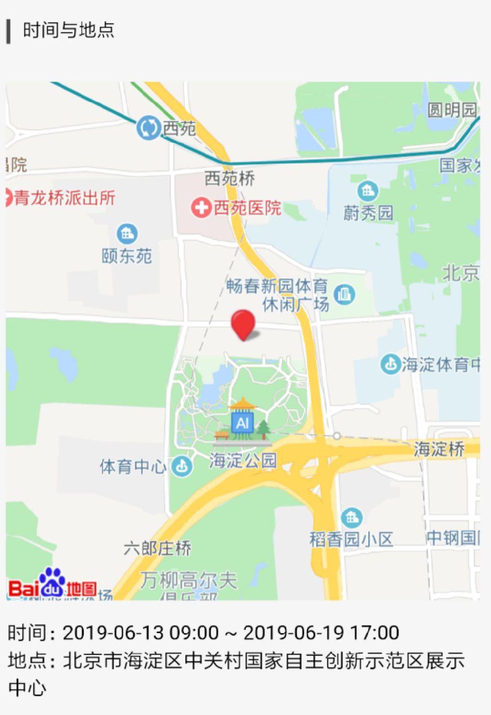 2019北京双创周展览参观攻略请收好