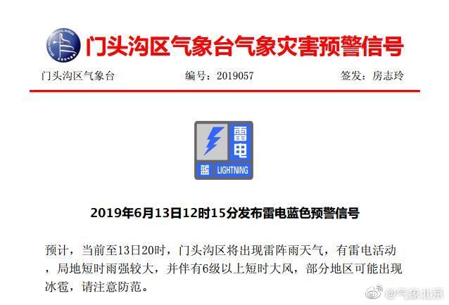 2019年6月13日午后北京多区发布雷电蓝色预警