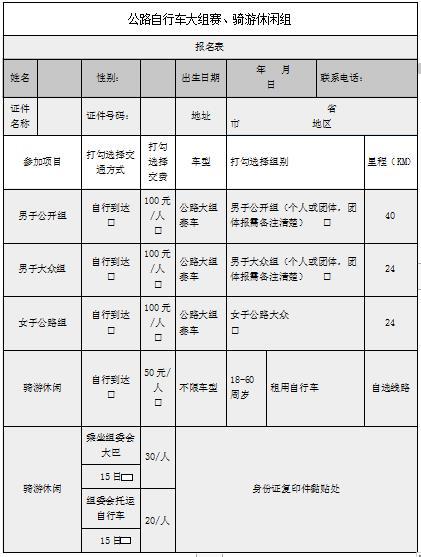 2019北京国际自行车骑游大会报名表