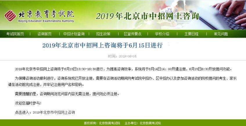 2019年北京市中招网上咨询时间及入口