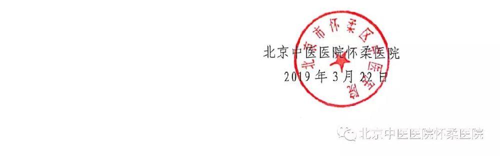 北京中医医院怀柔医院搬迁时间新地址交通指南