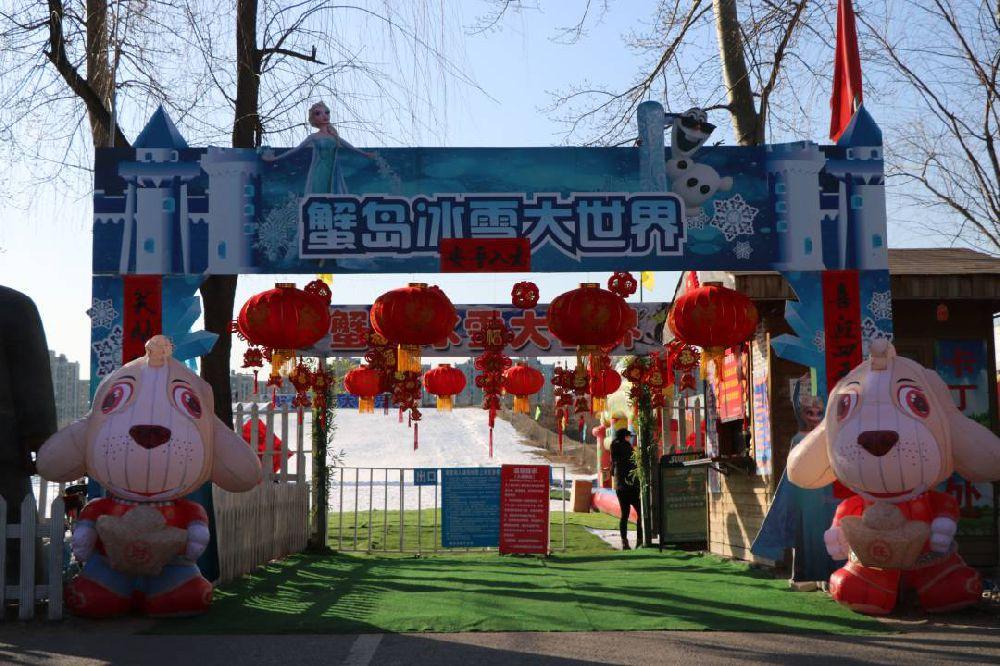 2019北京蟹岛冰雪大世界活动时间+优惠门票大全