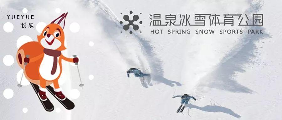 北京温泉冰雪体育公园滑雪攻略(开放时间 门票 交通)