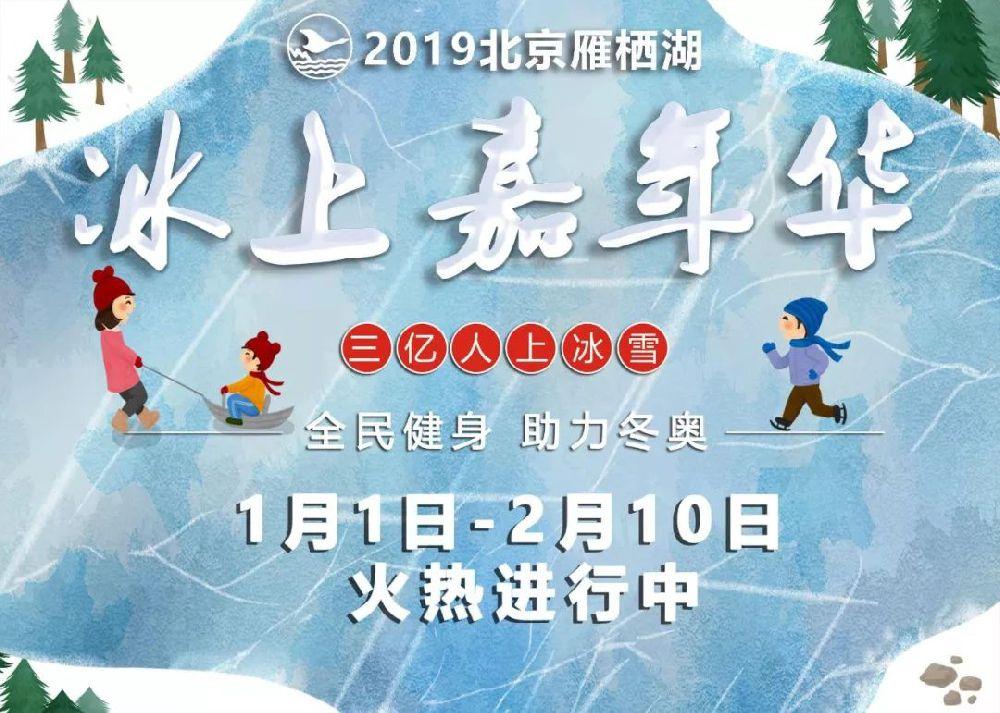 2019雁栖湖冰上嘉年华免费入园门票领取指南