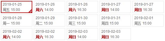 石景山欢腾国际大马戏(时间 门票 亮点)