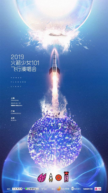 2019火箭少女101飞行演唱会北京站(时间 地点 门票)